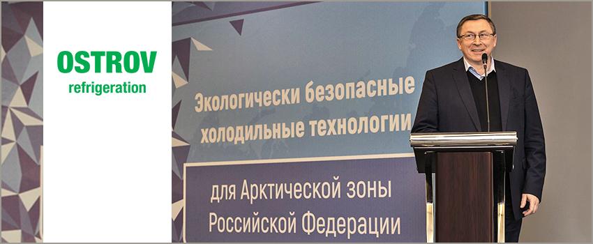 Е.К. Уразов на конференции в Мурманске
