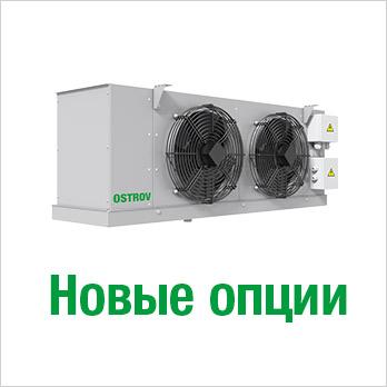 Воздухоохладители OSTROV. Новые опции антикоррозийного исполнения.